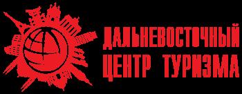 Дальневосточный Центр Туризма logo-350px